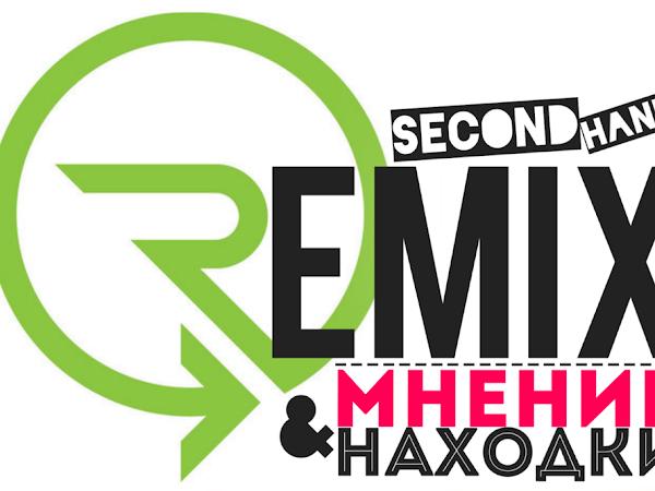Remix Second Hand: Мнение и находки