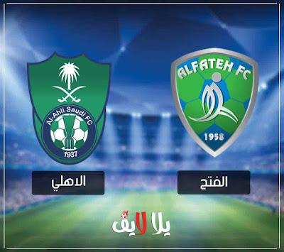 رابط مشاهدة مباراة الاهلي السعودي اليوم امام الفتح بث حي مباشر في الدوري السعودي