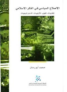 تحميل كتاب الإصلاح السياسي في الفكر الإسلامي pdf - محمد أبو رمان