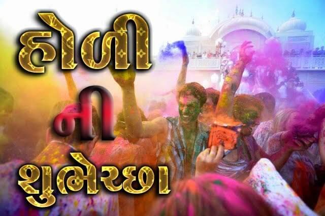 Holi Wishes SMS Shayari in Gujarati Language