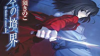 Kara no Kyoukai Novela - Vol 1