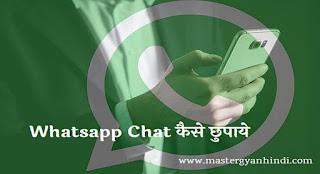 whatsapp group hide kare