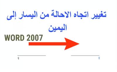 تغيير اتجاه الاحالة من اليسار إلى اليمين في وورد 2007