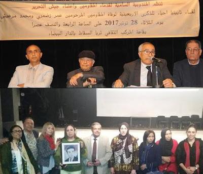Commémoration: Le HCAR rend hommage aux défunts Omar Zdmari et Mohammed Marghich