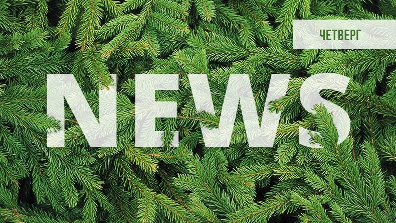 Новости от 19.12.19