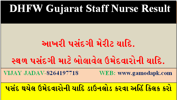 DHFW Gujarat Staff Nurse Result 2018 Check Cut Off Marks.
