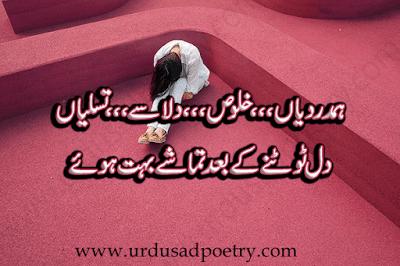Humdardia Khaloos Dilasay Tassalia