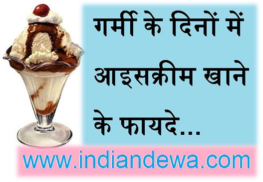 गर्मी के दिनों में आइसक्रीम खाने के फायदे
