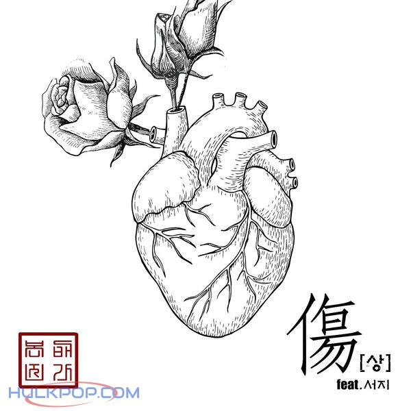 VagaVondz – 상 (feat. 서지) – Single