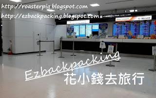 東京成田機場的京成巴士售票處