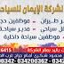 وظائف شركات السياحة في الاسكندرية