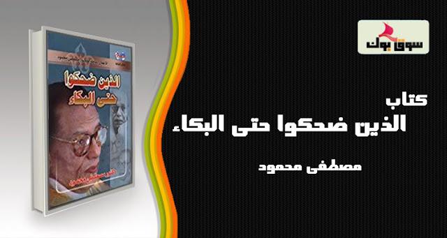 تحميل كتاب الذين ضحكوا حتى البكاء لمصطفى محمود PDF