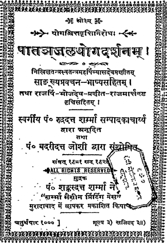 Download Patanjali Yog Darshan In Hindi Pdf