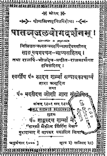 Hindi in pdf hridayam ashtanga