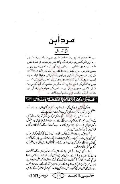 Free download Mard e Ahan novel by H Iqbal pdf