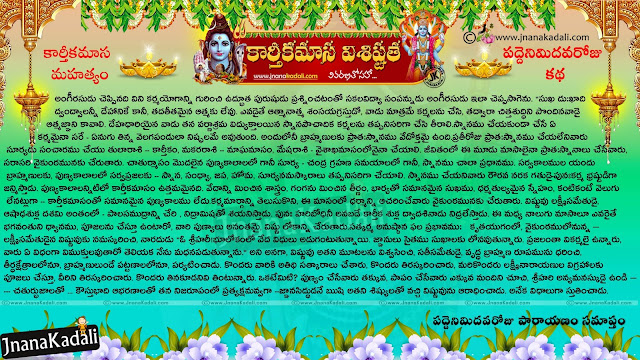 Telug Pandugalu, Telugu Festival Quotes hd wallpapers, Kartheeka Pournami Significance, Kartheeka Puranam in Telugu