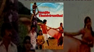 Nenjile Thunivirunthal (1981) Tamil Movie