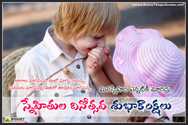 Telugu Nice Friendship Day Wallpapers with Nice Greetings, Happy Friendship Day Telugu Best Images Good Friends Quotes Images, Top Telugu Friendship Day Gifts and WhatsApp SMS, Latest Friendship Day Cool Quotations Images, New Friendship day sms,Telugu Best Friendship Day Quotes Greetings, Friendship day Telugu Images Free, Good Friendship Day Quotyes for Girlfriend, Latest Inspiring Friendship Day Pictures Telugu. WhatsApp Friendship Day Pics.