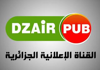 تردد قناة دزاير الإعلانية