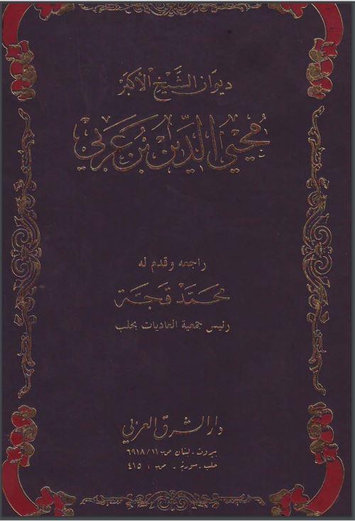 تحميل كتاب ديوان ابن عربي.pdf