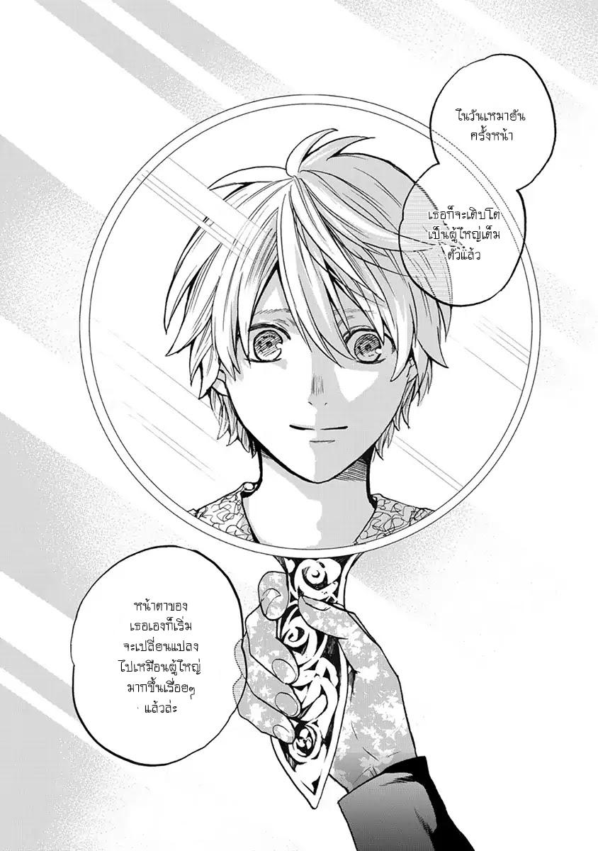 อ่านการ์ตูน Saihate no Paladin ตอนที่ 5 หน้าที่ 22