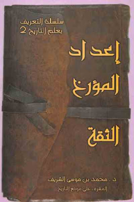 تحميل كتاب إعداد المؤرخ الثقة pdf محمد بن موسى الشريف