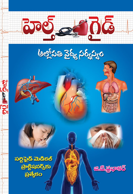 హెల్త్ గైడ్ | Health Guide | GRANTHANIDHI | MOHANPUBLICATIONS | bhaktipustakalu