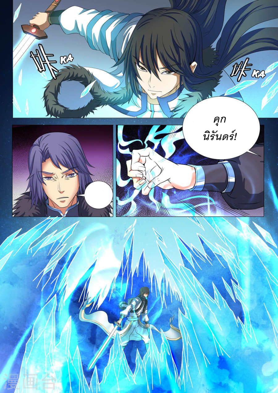 God of Martial Arts ตอนที่ 54 หน้า 5