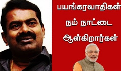 Terrorist Rule in India | Seeman