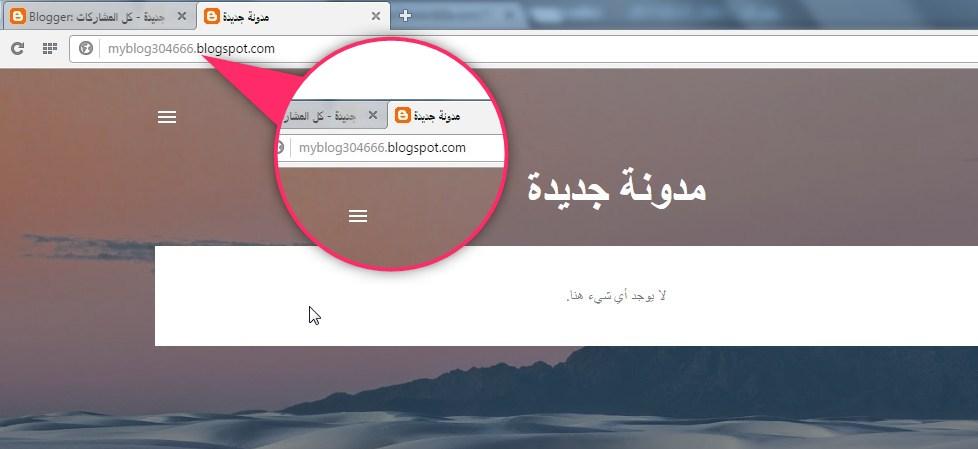 نسخ رابط المدونة