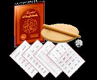 Belajar Teknik Al-Baghdadi