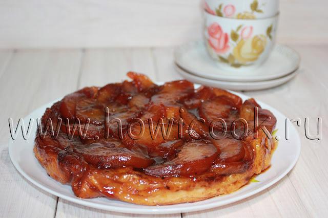 рецепт яблочного тарта татен от джулии чайлд с пошаговыми фото
