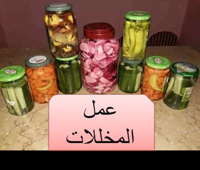 http://www.cookclub1.com/2018/01/pickels.html