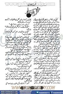 Gul e Kohsar by Farah Bukhari Online Reading