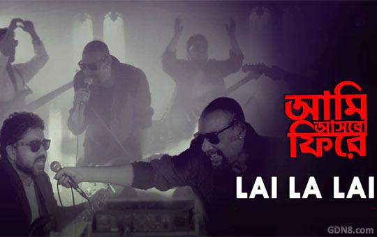 Lai La Lai - Aami Ashbo Phirey