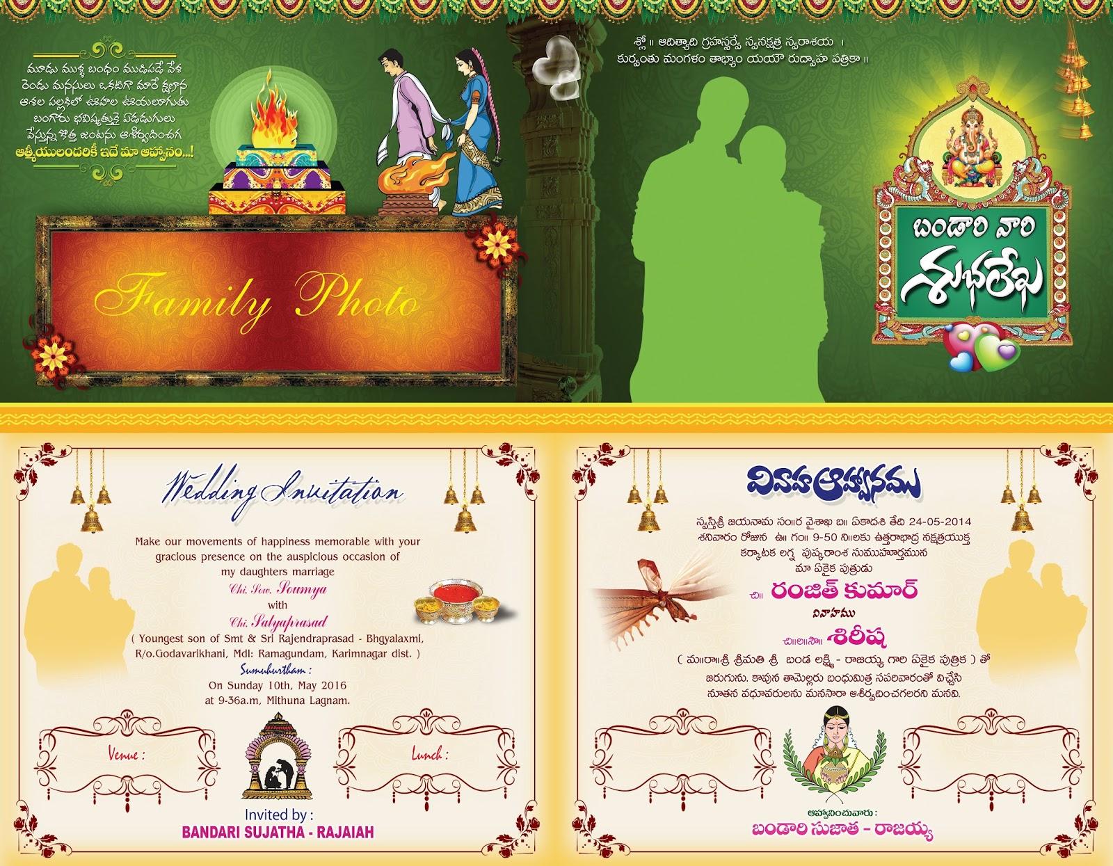 indian wedding card invitation psd