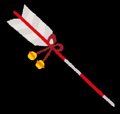 破魔矢のイラスト