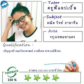 สอนคณิตศาสตร์ วิทยาศาสตร์ ภาษาจีนโดยครูพี่แอปเปิ้ล ( ID:12314 ) @พระราม2