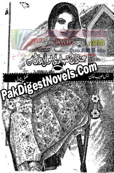 Aanadil Tumhari Hoi By S. Habeeb Khan Pdf Free Download