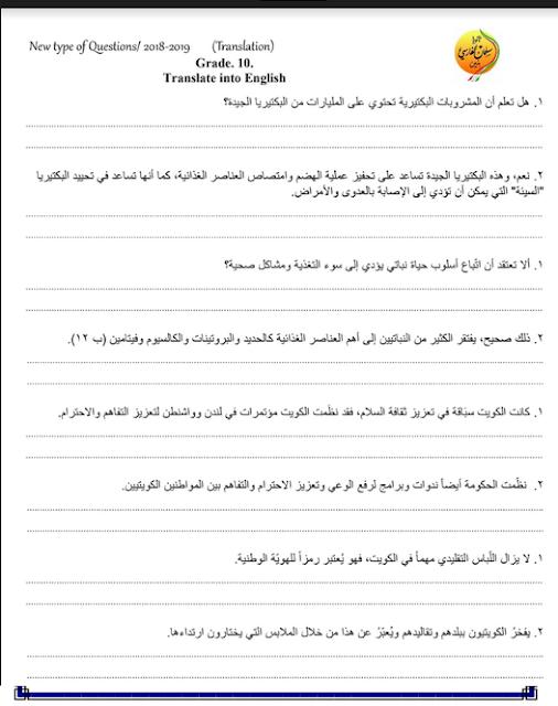 أنماط الاختبارات في اللغة الانجليزية للصف العاشر