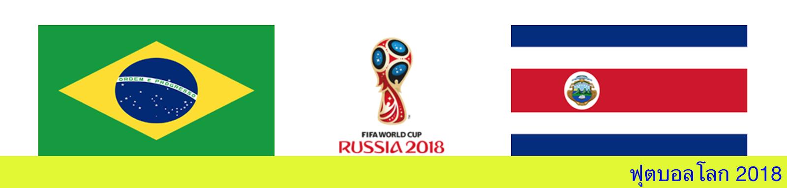 แทงบอล วิเคราะห์บอล ฟุตบอลโลก 2018 ระหว่าง บราซิล vs คอสตาริก้า