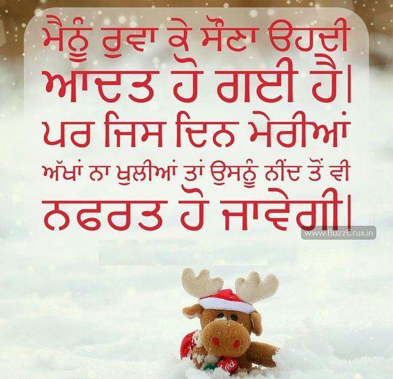 Sad Profile Pics for whatsapp in Punjabi | Whatsapp Status, Images ...