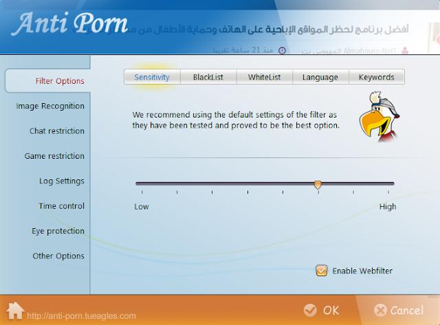 تنزيل برنامج حجب المواقع الإباحية على الحاسوب