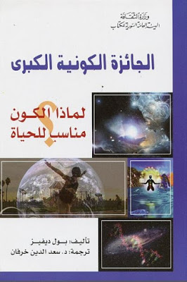 الجائزة الكونية الكبرى - لماذا الكون مناسب للحياة ؟ pdf
