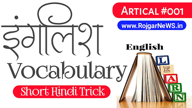 English Vocabulary Learning Tricks In Hindi