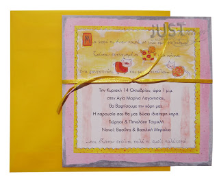 invitations with animals of the forest for greek baptism