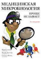 книга Марка Глэдвина, Вильяма Трэттлера и Си Скотта Мэхэна «Медицинская микробиология: проще не бывает»