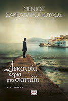 http://www.culture21century.gr/2016/11/dekatria-keria-sto-skotadi-toy-menioy-sakellaropoyloy-book-review.html