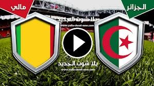 الجزائر تفوز على مالي فى المباراة الودية  بثلاث اهداف قبل أمم أفريقيا