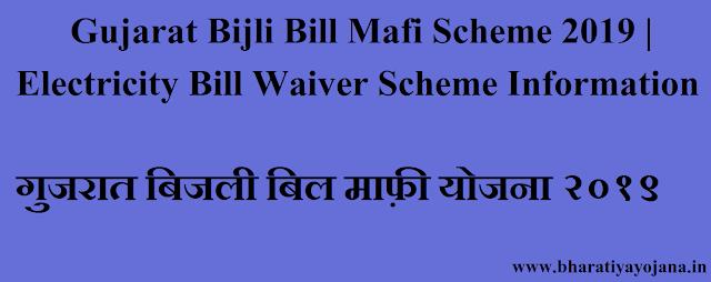 Gujarat Bijli Bill Mafi Scheme 2019,Gujarat Bijli Bill Mafi Scheme, Gujarat Electricity waiver scheme,sarkari yojana,government scheme,latest schemes,gujarat